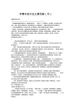 珍稀木材大全之黄花梨(中)资料