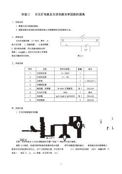 电工学实验二、三