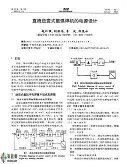 直流逆变式氩弧焊机的电源设计