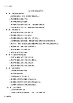 考试大纲广东造价员考试讲课稿