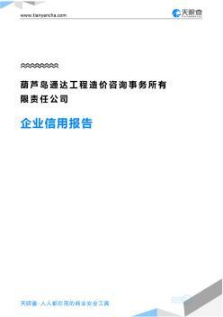 葫芦岛通达工程造价咨询事务所有限责任公司(企业信用报告)-天眼查