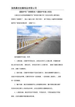 道路护栏厂家哪里找?道路护栏施工规范