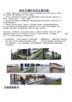 道路护栏围墙护栏介绍