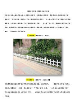 道路护栏安装_道路护栏施工方案