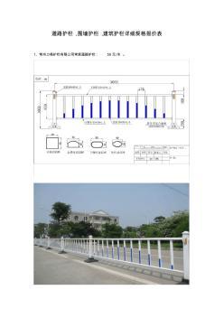 道路护栏详细规格报价表(20201016122952)