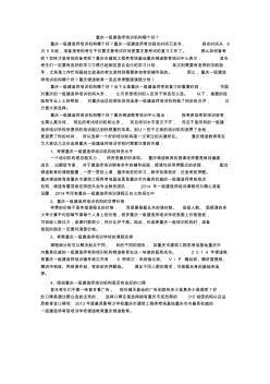 重庆一级建造师培训机构哪个好?