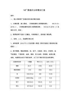 钢结构厂房造价分析(实用版)