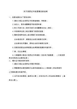 关于资质证书变更情况的说明 (2)
