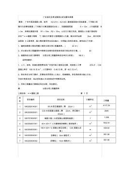 广东造价员考试案例分析试题与答案 (2)