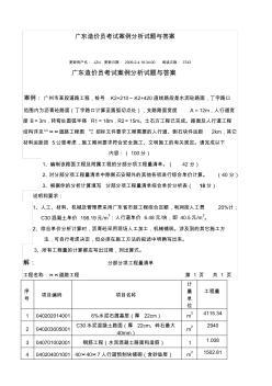 广东造价员考试案例分析试题与答案