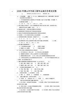 广东造价员考试3