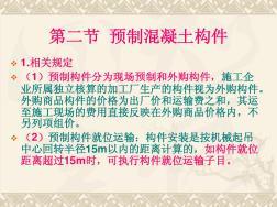 河南省造价员培训教案预制构件