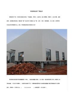 简易钢结构厂房造价