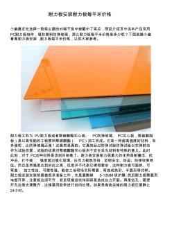 耐力板安装耐力板每平米价格