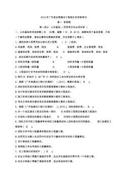 2012广东造价员考试完整版