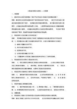 2012浙大工程造价确定与控制的主观题