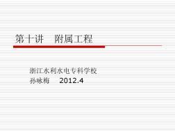 2012造价培训第十一章附属工程