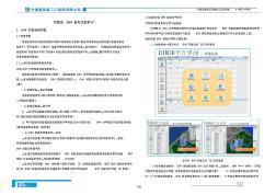 BIM系统配合方案