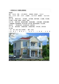 二层新农村小别墅全套图纸