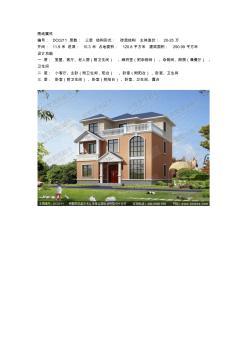 二层复式客厅小别墅湖南最好的别墅设计公司