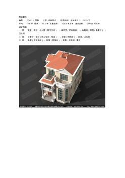 二层小别墅设计图_南最好的别墅设计公司