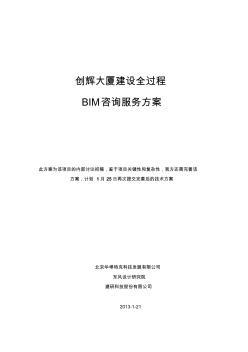 创辉大厦全過程BIM征询服務打算 (2)