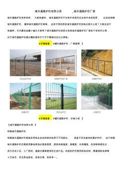 城市道路护栏材质分类_城市道路护栏厂家