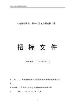 大连高新区云计算中心边坡加固支护工程(20200727214458)