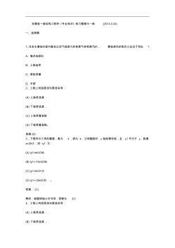 安徽省一级结構工程師《專業常识》練習题每日一練(2014324)