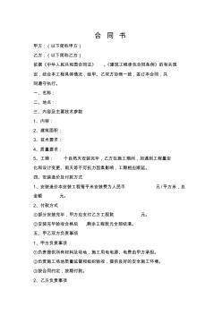 安装人工费合同书 (3)
