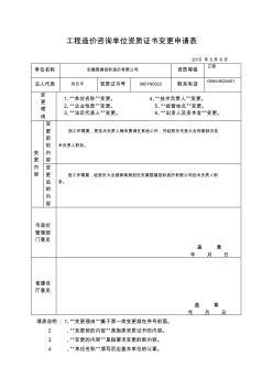工程造价咨询单位资质证书变更申请表 (2)