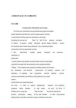 工程造价毕业论文外文文献