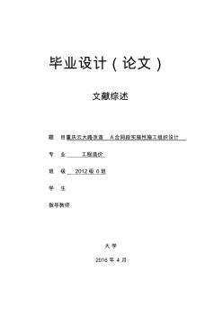 工程造价毕业论文文献综述(本科)