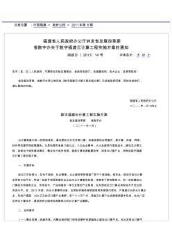 福建省人民政府办公厅转发省发展改革委省数字办关于数字福建云计算工程实施方案的通知