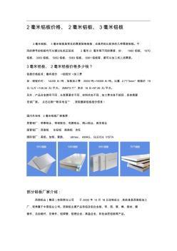 2毫米铝板价格2毫米铝板、毫米铝板