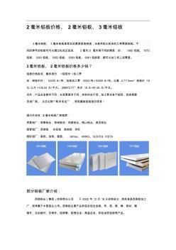 2毫米铝板价格、2毫米铝板、3毫米铝板