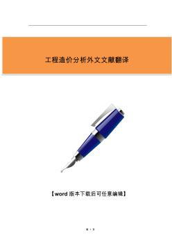 【推荐】工程造价分析外文文献翻译