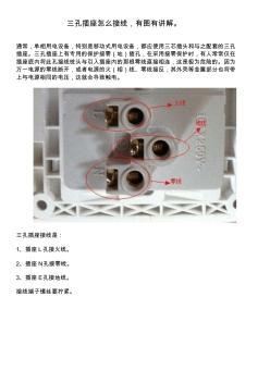 三孔插座怎么接线,有图有讲解。
