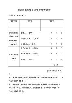 专业工程造价咨询企业资质证书变更审核表 (2)