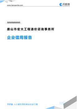 唐山市宏大工程造价咨询事务所(企业信用报告)-天眼查