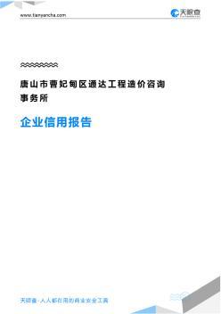 唐山市曹妃甸区通达工程造价咨询事务所企业信用报告-天眼查