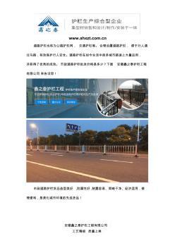 市政道路护栏批发价格