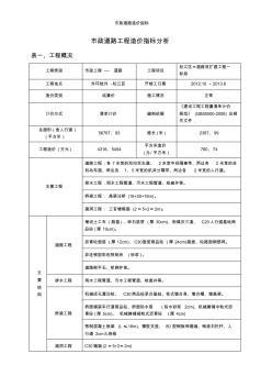 市政道路造价指标 (2)