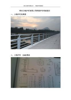 桥梁护栏明细报价