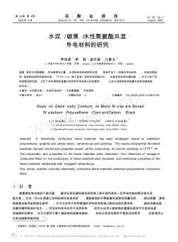 水泥_碳黑_水性聚氨酯共混导电材料的研究 (2)