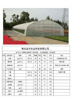 温室大棚建设全钢架拱棚详细材料报价