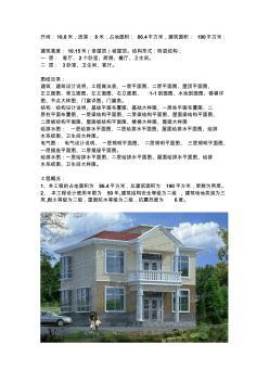 造价15万两层漂亮的农村小别墅建筑图
