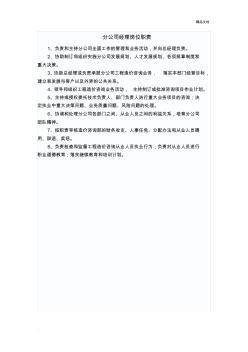 造价咨询公司岗位职责(分公司) (2)