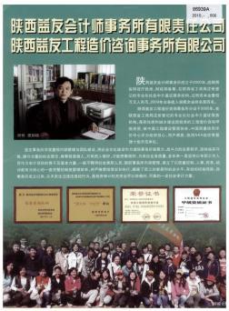陕西益友会计师事务所有限责任公司陕西益友工程造价咨询事务所有限公司