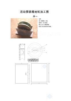 集装箱活动房结构